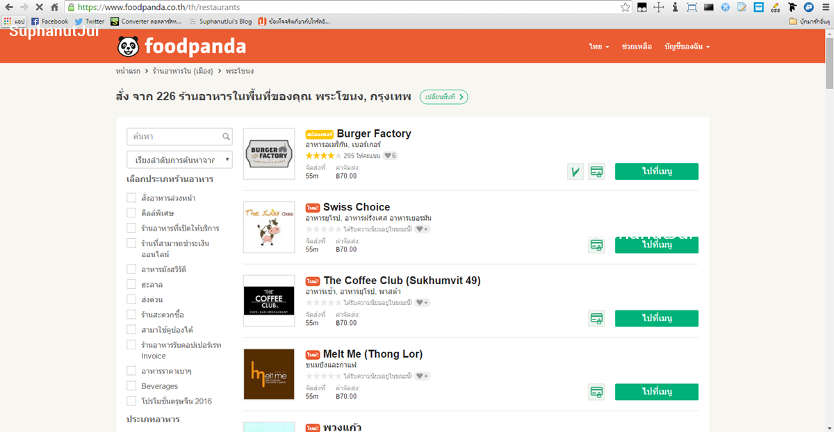 Restaurant List Foodpanda
